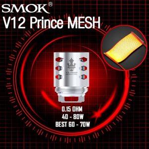 resistencia smok tfv12 prince mesh